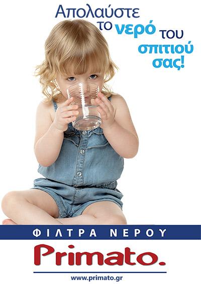 ΦΙΛΤΡΑ ΝΕΡΟΥ