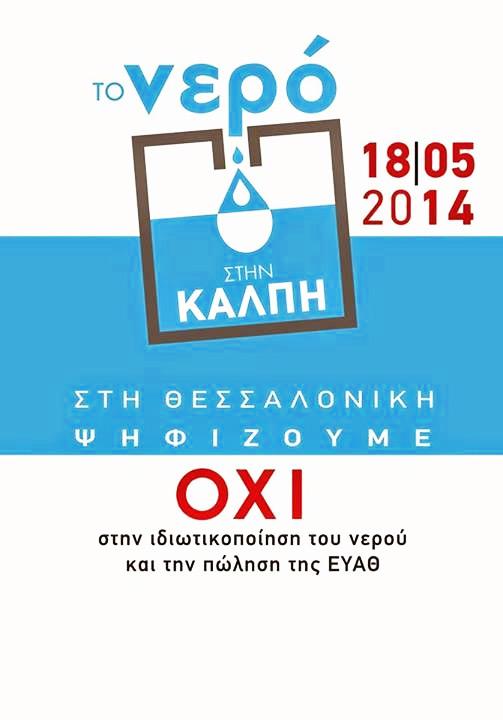 Σώστε το νερό της Θεσσαλονίκης