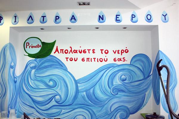 Ο ζωγραφισμένος τοίχος με φίλτρα νερού
