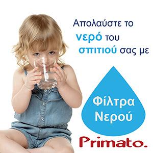 primato φιλτρα νερου banner